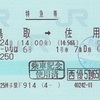 スーパーいなば6号 特急券【JR西日本株主優待割】