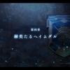 【閃の軌跡Ⅲ】4章を終えて(ネタバレあり)