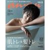 【セブンネット】表紙 有岡大貴(Hey! Say! JUMP)「anan(アンアン)2021年4月28日号」予約受付中!2021年4月21日発売!