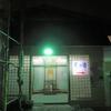 湯活レポート(銭湯編)vol436.北砂四丁目「亀の湯」