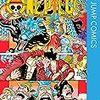 漫画感想「ONE PIECE  92巻」 電子版読者を馬鹿にするな。