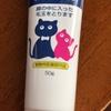 【犬】知育玩具と【猫】毛玉対策 ☆ ペットショップでお買いもの