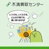 あなたの不満が 10円〜「売れる」アプリご存知ですか
