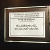 ぜんぶ君のせいだ。×ゆくえしれずつれづれハロウィンLIVE~ZKSYSTZHW~東京 in 新宿MARZ