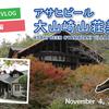アサヒビール大山崎山荘美術館(ASAHI BEER OYAMAZAKI VILLA MUSEUM OF ART)[おでかけVLOG: 美術館編]