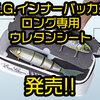【EVERGREEN】ロングワームやジャイアントベイト収納に便利なアイテム「E.G.インナーバッカン ロング専用 ウレタンシート」発売!