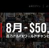 【XM】$50,000のXM FXコンテストの登録受付中! (ラウンド3 – 8月)