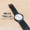 【徹底レビュー】チープカシオ「MQ-24-7BLLJF」が相棒腕時計に超おすすめ!