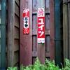 日本全国名付け紀行 「ゆ」