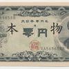 零円札(本物)を続けて3回、別の美術館で見た