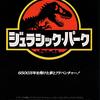 2週連続、恐竜祭り!金曜ロードSHOW!でジュラシックシリーズ!!