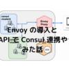 【インフラ】 Envoy の導入と xDS API で Consul 連携やってみた話