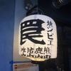 【広島エキニシ】焼ジビエ『罠』狩場【野生の魅力】