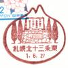 【風景印】札幌北十三条東郵便局(2019.6.27押印)