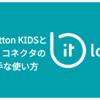 bitbutton KIDSとWi-Fi コネクタの上手な使い方