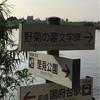 国府台から矢切に掛けての文学的浪漫と 日本人のこころ…
