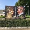 「アルチンボルド展」(於:国立西洋美術館)に行ってきた