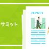 サポーターサミット特集 Part 5 サポーターサミット開催後レポート 参加社員編