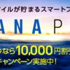 ANA Phone10,000円割引キャンペーン!でもマイル単価的にはお話にならない話