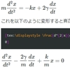 Texによる数式表現46~線形微分方程式の解法5