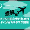 【韓国アイドル】K-POP初心者のためのよく分かるKポヲタ講座~渡韓編~