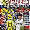 今日のカープ本:『がっつり! プロ野球 (26) 2020年3/15号 (漫 画 ゴラク 増刊)』