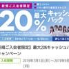 【イオンカード還元率20%10万円キャッシュバック】実際に何を購入するか考えてみました。