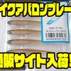 【エンジン】アバロンプレート内臓リアルワーム「ライクアバロンプレート」通販サイト入荷!