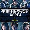 ドラマ「クリミナル・マインド:KOREA」のDVDの予約ができるお店