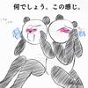 『漫画家とヤクザ』おもしろいよっ!!単行本も出たよ!!