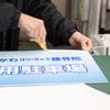 【製作事例】小型格安プレート看板の制作風景をご紹介【写真多め】