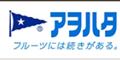 【株主優待】アヲハタ株式会社 2830 の株主優待が届きました