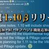 【マイクラBE】1.10のベータ版が今週配信決定!ついに盾が追加されるとのこと+1.11で略奪者アップデートが来る