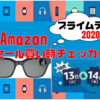 【プライムデー2020】BOSE FRAMES ALTO|Amazonセール買い時チェッカー【予告編】
