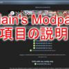 【WOT】Aslain's WoT Modpackの項目の説明【導入時の参考に】
