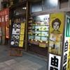 大衆食堂 自由軒/大阪市