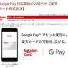 GooglePayに楽天カードが登録できるようになりQUICPayが使えるようになった!