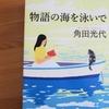 角田光代「物語の海を泳いで」を読んで