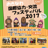 おきなわ国際協力・交流フェスティバル2017