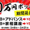 将来のATMになるかもしれない!占い教室10万円ポッキリセール・・・間もなく受付終了です。