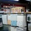 札幌市 ラーメン 味の三平 / 札幌味噌ラーメンの原点