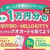 おいしさ体感!SOYBIO×HELLO KITTY豆乳ヨーグルトキャンペーン
