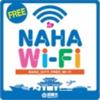 那覇市の無料Wi-Fi『NAHA CITY FREE Wi-Fi』の設置場所・接続方法!