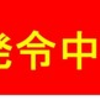 兵庫県 新型コロナ 緊急事態宣言 延期 5月31日まで延長