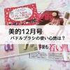 【美的12月号付録】美容研究家監修 690円で頭皮も顔もエイジングケア