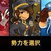 お手軽に可愛く楽しく遊べるストラテジーゲームの新作ゲームアプリ『ミニガンズ オメガウォーズ(Mini Guns Omega Wars)』がリリース!