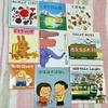 2歳の誕生日に向けて、絵本を3冊選ぶことにした!〜現段階の候補アレコレ