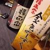 福正宗 金色のしずく:コスパ良で普段飲みにぴったりのスッキリ系純米酒(福光屋・石川県金沢市)