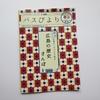 「バスびより」Vol.13がおもしろい!