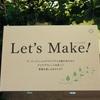 《アーティス3階》 Let`s Make! コーナーのご紹介!!